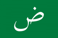 Flag_of_the_Arabic_language